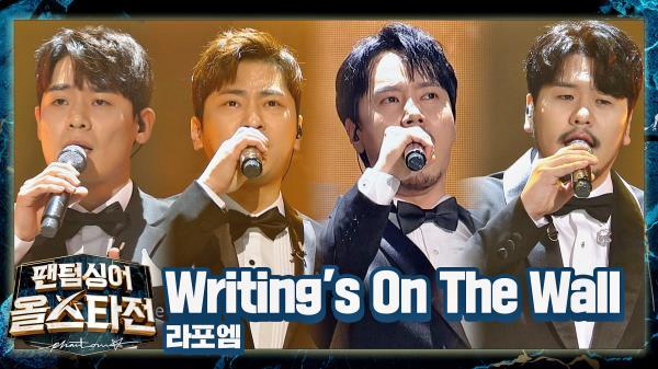 오케스트라 사운드를 뚫고 나오는 라포엠의 美친 하모니 〈Writing's On The Wall〉♬ | JTBC 210413 방송