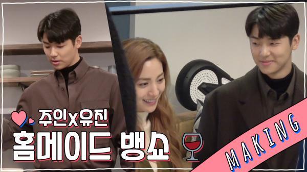 《메이킹》 강민혁의 홈메이드 뱅쇼! 나나x강민혁의 촬영 현장, MBC 210401 방송