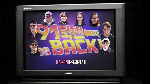 [4월 25일 예고] '91학번 IS BACK!' 자유분방 대학생들이 온다!