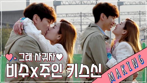 《메이킹》 자꾸 웃음이 난다.. 이민기♥나나 달달한 키스신 현장, MBC 210428 방송