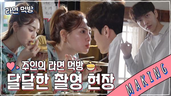 《메이킹》 오늘 야식은 라면이다..! 이민기x나나의 케미 가득한 현장♥, MBC 210429 방송