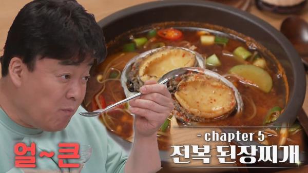 백종원, 취향저격 '전복 된장찌개' 레시피 공개!