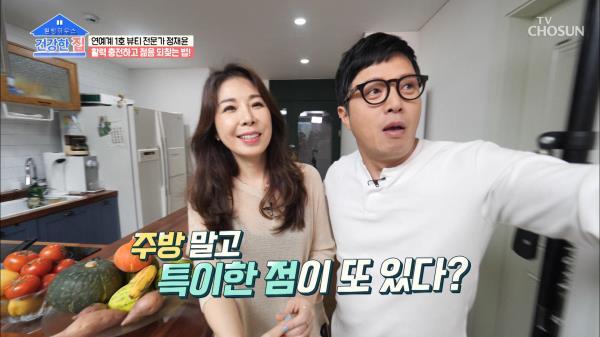 젊음을 되찾을 수 있는 뷰티 전문가 정재윤 러브하우스 TV CHOSUN 20210503 방송