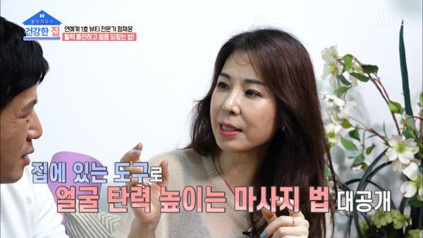 소주잔으로 얼굴 탄력 높이는 마사지방법 大 공개↗ TV CHOSUN 20210503 방송