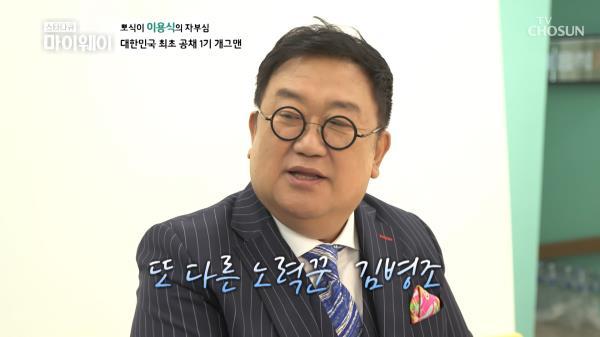 '그리운 친구' 너에게 난 나에게 넌 김병조 & 이용식 TV CHOSUN 20210503 방송