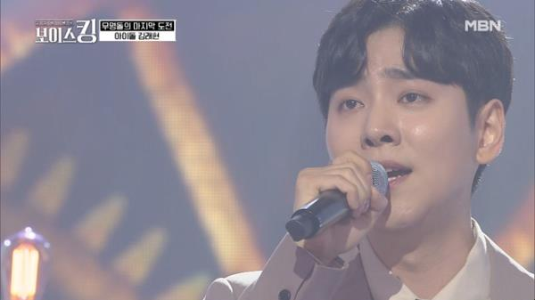 킹메이커의 애간장을 태우는~~ 감성보이스♥ 김래현 '바램' MBN 210504 방송