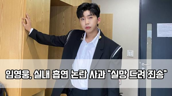 """임영웅, 실내 흡연 논란 사과 """"실망 드려 죄송"""""""