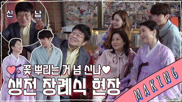 《메이킹》 꽃가루에 진심이신 분들♡ 신나고 재밌는 생전 장례식 현장!, MBC 210505 방송