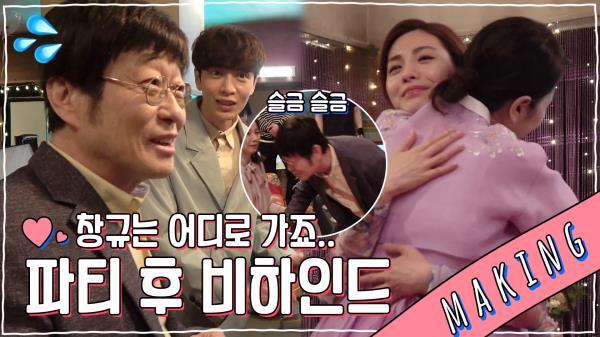 《메이킹》 창규가 자리를 못 찾아요...파티 후 비하인드 현장, MBC 210506 방송