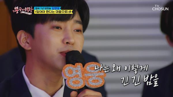 ✦감성 장인✧ 히어로의 '잊어야 한다는 마음으로'♫ TV CHOSUN 210505 방송
