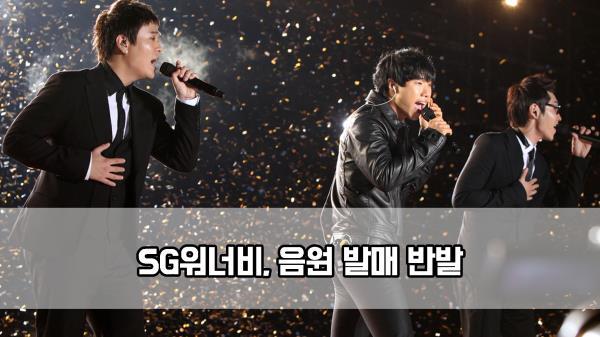 """SG워너비, 음원 발매 반발…""""협의 無·비도덕적 행위 유감"""""""