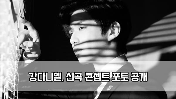 """""""독보적 아우라""""…강다니엘, 신곡 콘셉트 포토 공개"""