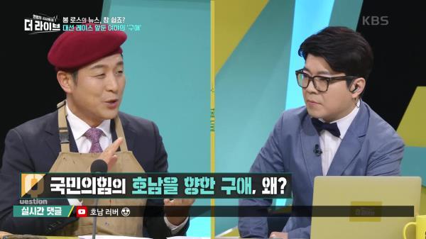 '국민의 힘'의 호남을 향한 구애, 왜? | KBS 210506 방송