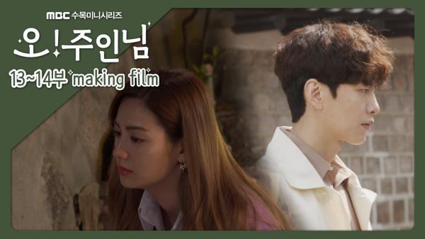 《메이킹》 어머 세상에!!! 미녀 킬러💥등장, MBC 210506 방송