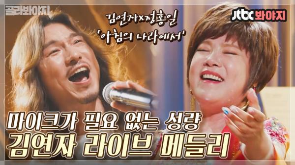 정홍일과 함께 부르는 '아침의 나라에서'☀️ 폭풍 성량 자랑하는 김연자 라이브|JTBC 210507 방송 외
