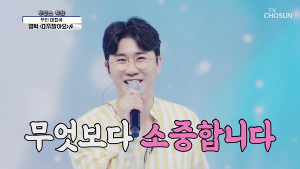 숨은 명곡의 ☆재발견★ 영탁 '미워말아요'♫ TV CHOSUN 210506 방송
