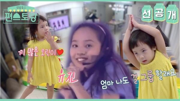 [선공개] 그 유진의 그 딸❣️ 끼쟁이 로린이의 춤 공개O3O❣️ | KBS 방송