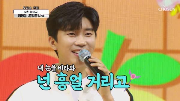 '흥얼흥얼'♬ (둠칫둠칫) 임영웅과 함께 ↖댄스댄스↗ TV CHOSUN 210506 방송