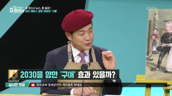 2030을 향한 민주당의 '구애' 효과 있을까? | KBS 210506 방송