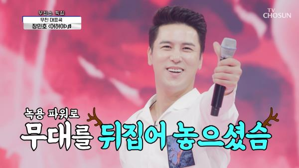 장사슴의 진~함을 제대로 보여줄께😎 '어허야'♫ TV CHOSUN 210506 방송