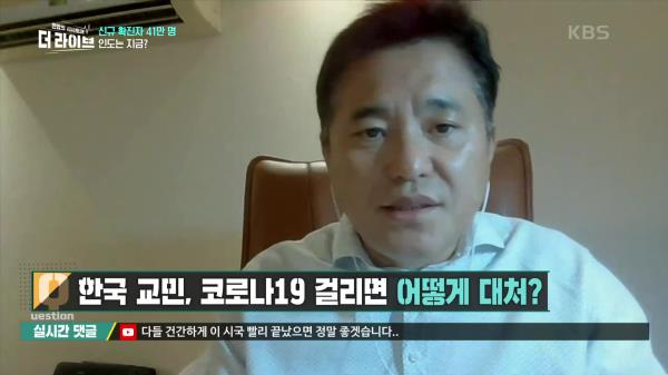 한국 교민, 코로나19 걸리면 어떻게 대처? | KBS 210506 방송