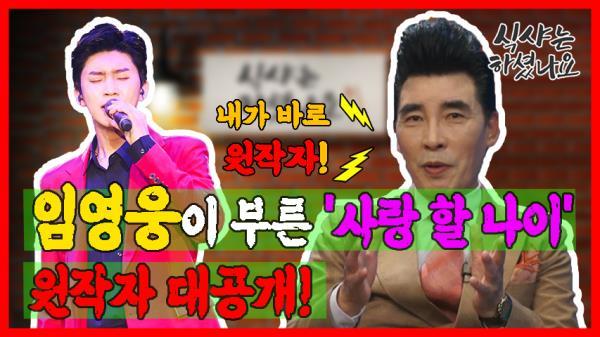 임영웅이 부른 ′사랑 할 나이′ 원작자 대공개!