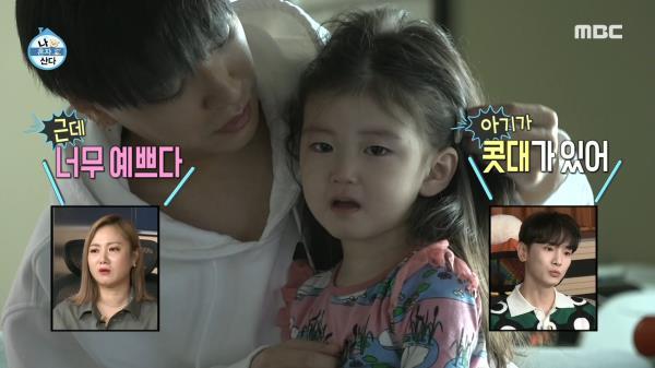 조카 바보가 된 쌈디의 육아일기! a.k.a 채채의 등장 ♡, MBC 210507 방송