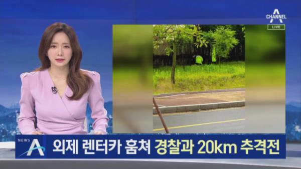 [단독]외제 렌터카 훔쳐 경찰과 20km 추격전
