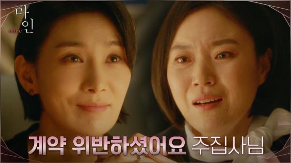 맏며느리 김서형, 왕사모의 폭언 몰래 녹음해온 집사에 가차 없는 경고 | tvN 210508 방송