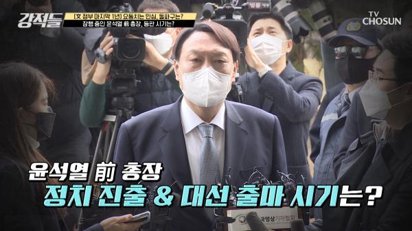 윤석열 前 총장의 등판 시기는 언제쯤..? TV CHOSUN 210508 방송