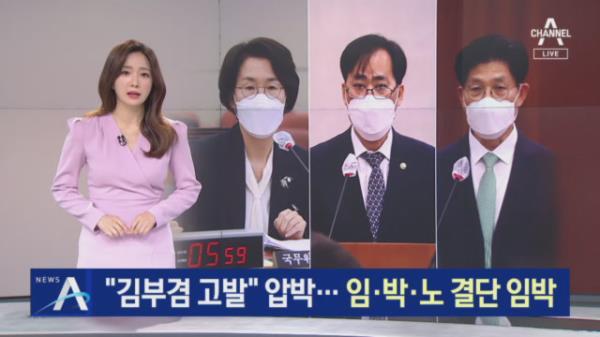 """국민의힘 """"김부겸 고발"""" 압박…민주당, 임·박·노 결단 임박"""