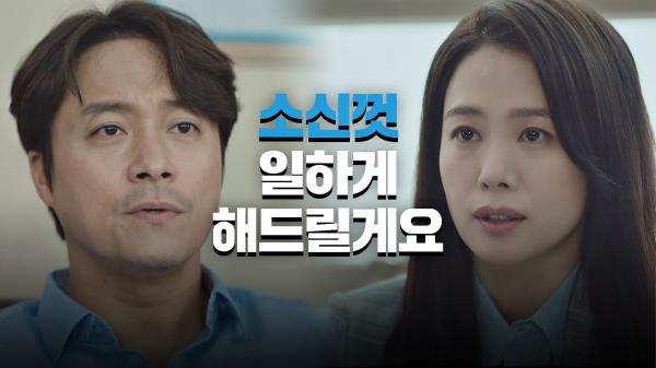 검사 최대철을 공수처로 '스카우트'하기 위한 김현주의 약속 | JTBC 210507 방송