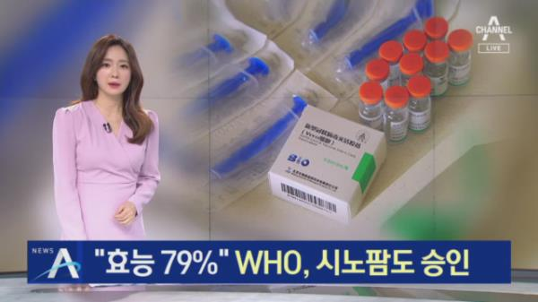 """""""효능 79%""""…WHO, 시노팜 백신 긴급 사용 승인"""
