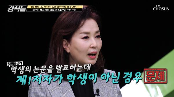 임혜숙 장관 후보자의 「논문&외유성 출장」 논란 TV CHOSUN 210508 방송