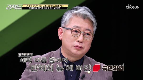 ▸도로 영남당◂ 논란에 휩싸인 국민의힘 TV CHOSUN 210508 방송