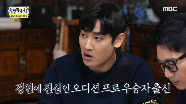 분홍 팀 VS 남색 팀의 본격적인 선곡 회의♨ 이들이 부를 노래는?!, MBC 210508 방송