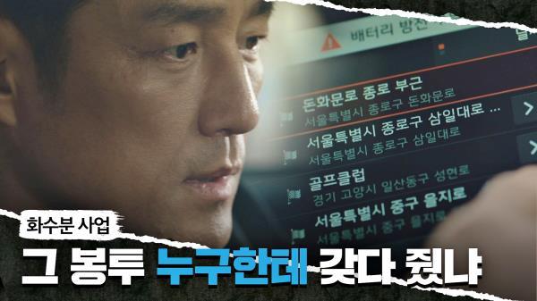 정만식 몰래 「화수분 사업」 봉투의 위치를 찾는 지진희   | JTBC 210507 방송