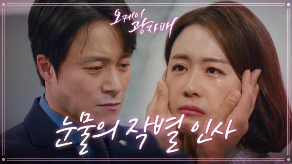 눈물의 작별 인사 나누던 최대철과 홍은희, 격해진 감정에 예상 밖 전개로...  | KBS 210508 방송