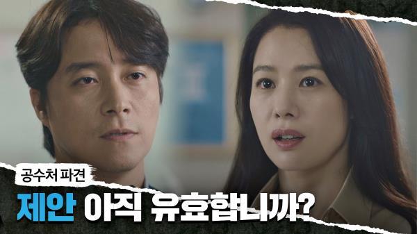 김현주를 찾아와 공수처 파견 제안을 승낙한 최대철의 변심(!) | JTBC 210507 방송