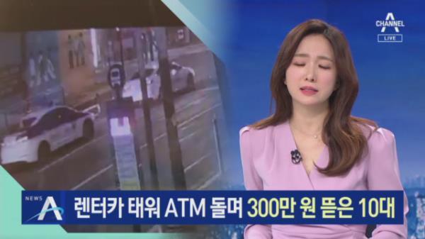 [단독]렌터카 태워 ATM 돌며 300만 원 뜯은 10대