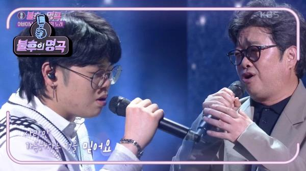 이상우&이도훈 - 사랑의 서약 | KBS 210508 방송