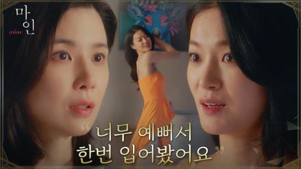 드레스 훔쳐 입은 옥자연의 당당함에 당황한 이보영 | tvN 210508 방송