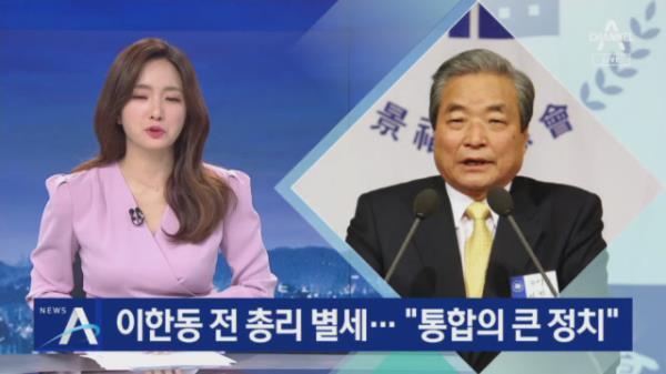 """이한동 전 국무총리 별세…""""통합의 큰 정치"""""""