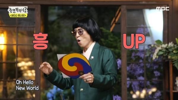 TOP 8의 상큼한 하모니♡ 유야호의 취향 저격한 라붐의 <상상더하기>♬, MBC 210508 방송