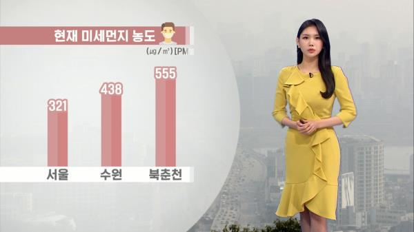 [05/08] 전국 미세먼지 농도 ′매우 나쁨′…동해안 강풍 (전하린 기상캐스터)