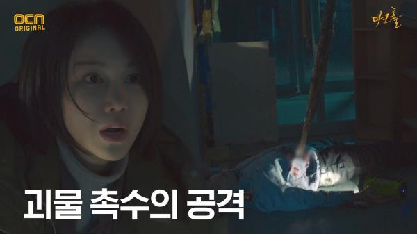 (비상) 김옥빈, 괴물 촉수에게 공격 당한 경비원 발견! | OCN 210508 방송