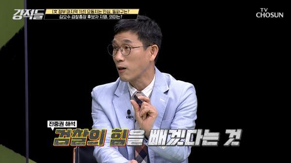 전문가들이 해석하는 '김오수' 검찰총장 후보자 지명 TV CHOSUN 210508 방송