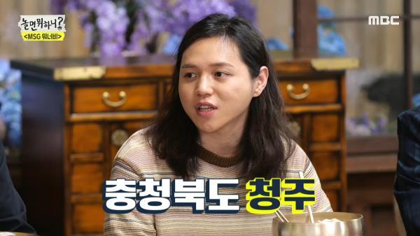 """""""고향이 어디에요?"""" 독특한 교포 느낌 발음! 청주 출신 원슈타인!?🤣, MBC 210508 방송"""