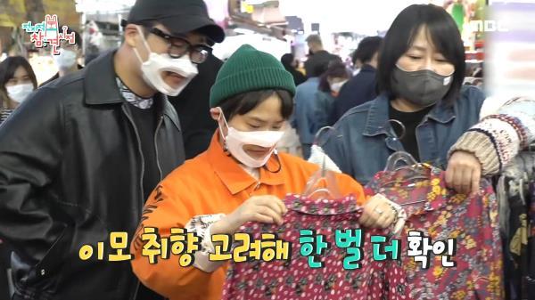 다비 이모의 의상 구매를 위해 망원시장에 방문한 조카 김신영!, MBC 210508 방송