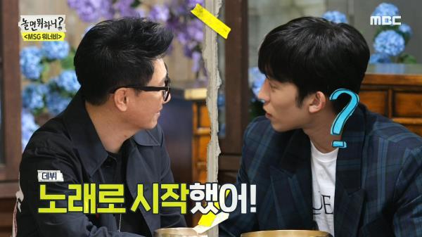 """""""노래로 시작했어!"""" 얼굴 보면서 들으면 더 놀라운 음색?! 알고 보면 발라드 가수 지석진😊, MBC 210508 방송"""